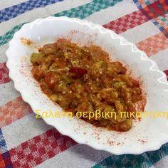 Πικάντικη σέρβικη σαλάτα Ajvar συνταγή από femcook - Cookpad Food Network Recipes, Chili, Grains, Soup, Rice, Homemade, Chile, Home Made, Soups