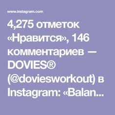 4,275 отметок «Нравится», 146 комментариев — DOVIES® (@doviesworkout) в Instagram: «Balance. This is too for strong core and please use something stable before u hurt your self. If u…»
