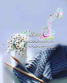 〰 اللهُم اغفِر { لِي✨ •• ولوَالديّ وللمسلمين والمُسلمات..،' الأحيَاءِ منهُم والأَموات ㅤ ㅤ ㅤ