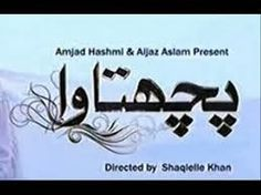 Pachtawa Episode 13 By Ary Digital In High Quality 14th February 2014 Dailymotion Parts