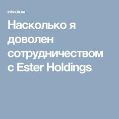 Насколько я доволен сотрудничеством с Ester Holdings