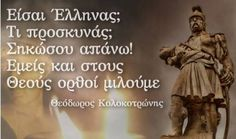 Alexander The Great Quotes, Greek Independence, Greek Warrior, Greek Beauty, Greek History, Meaningful Life, Greek Quotes, English Quotes, Ancient Greece