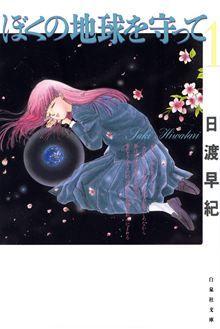 亜梨子(ありす)は植物と交信する能力を持つ高校生。ある日、隣家のイタズラ小学生・輪(りん)を誤ってマンションのベランダから転落させてしまう。奇跡的に回復した輪は、もう一人の自分に覚醒していた…。一方、亜梨子は前世の夢を共有する同級生に出会い…!?  read more at Kobo.