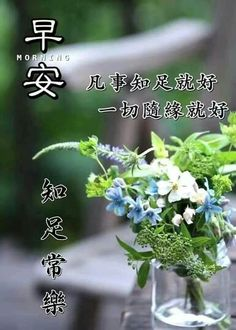 Good Morning Wishes, Meant To Be, Chinese Quotes, Asian, Dishes, Tablewares, Dish, Signs, Dinnerware