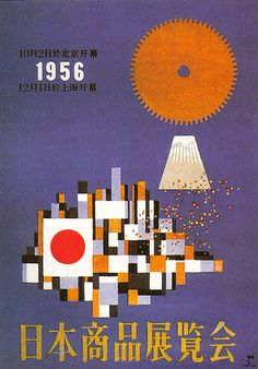 JW: Unlikely, striking colors....  Takashi Kono designed this poster for the Tokyo International Trade Fair 1956