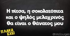 Greek Memes, Funny Greek Quotes, Funny Quotes, True Words, Sarcasm, Jokes, Lol, Funny Shit, Thoughts