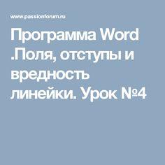 Программа Word .Поля, отступы и вредность линейки. Урок №4
