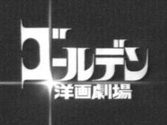これで、カミング・アウト!さすがのアイテム情報はお嫌いですか?: まだ、フジテレビが元気だった頃の洋画番組で、『ゴールデン洋画劇場』初代オープニングを覚えてますか。
