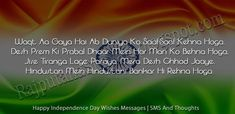 Happy Independence Day Wishes Messages Article On Independence Day, Independence Day Shayari, Independence Day Images Download, Independence Day Message, Happy Independence Day Wishes, Independence Day Pictures, 15 August Independence Day, 15 August In Hindi, Speech On 15 August