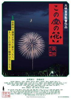 この空の花 -長岡花火物語(2012)★8