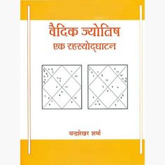Jyotish Rahasyodghatan Book is an important book, in which information about jyotish rahasya. - By Chandrashekhar Sharma, Parimal Publications. Astrology Books, Books Online, Bar Chart, Bar Graphs