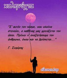 Good Night, Good Morning, Greek Quotes, Kai, Humor, Memes, Poetry, Facebook, Design