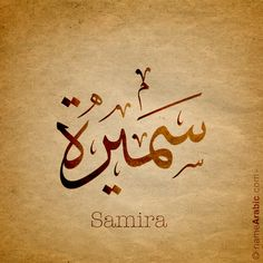 """Samira Samira is an Arabic name for girls that means """"good friend"""". It's literal meaning is """"night conversation companion"""", someone who stays up long into the night speaking with friends. Calligraphy Name Art, Arabic Calligraphy Design, Arabic Calligraphy Art, Arabic Art, Caligraphy, Arabic Names Girls, Name Design Art, Arabic Tattoo Design, Name Wallpaper"""