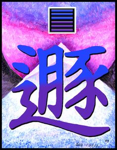 Painting inspired by Chinese character for hexagram 33, Retreat