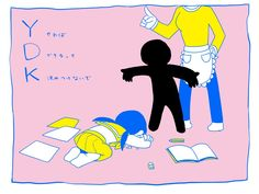 Sun Projects, Way Of Life, Lisa Simpson, Cool Words, Poems, Geek Stuff, Kawaii, Animation, Manga