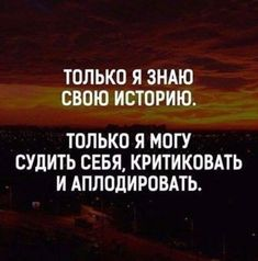 VK is the largest European social network with more than 100 million active users. Quotes Thoughts, Soul Quotes, Wise Quotes, Movie Quotes, Words Quotes, Wise Words, Inspirational Quotes, Sayings, Russian Quotes