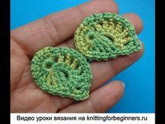 Как вязать листик Ирландское кружево Irish lace leaf pattern Урок вязания крючком 317 - YouTube