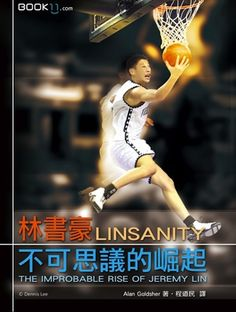 "The Taiwanese cover of ""Linsanity."" Somebody actually spent time figuring out how to spell ""Goldsher"" in Chinese."