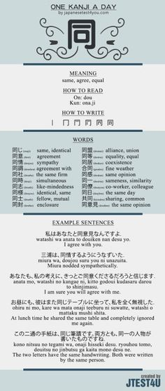 Learn one Kanji a day with infographic: 同 (dou)