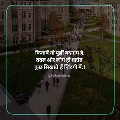 Hindi Quotes Images, Sufi Quotes, Life Quotes Pictures, Real Quotes, Bollywood Quotes, Diary Quotes, Picsart Background, Cute Funny Quotes, Good Thoughts Quotes