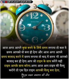 Inspirational Quotes In Hindi, Motivational Picture Quotes, Business Motivational Quotes, Hindi Quotes On Life, Time Quotes, Exam Motivation, Study Motivation Quotes, Study Quotes, Good Thoughts Quotes