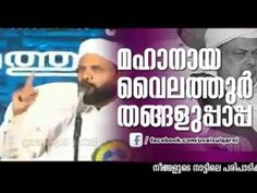 Islamic speech malayalam farooq naeemi new speech 2016 -  CLICK HERE for the Liver Tracker #liver #fattyliver  #liverrecipes  #liversymptoms  #livertreatment health, malayalam health tips, wealth, health tips, body, yoga, fitness, life, treatment, sex, malayalam, hire, heart attack, beuty, 2016, cancer, best, good, stomach, medicines, skin, doctor,... - #Liver