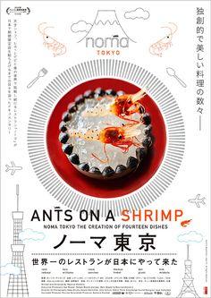 『ノーマ東京 世界一のレストランが日本にやって来た』ポスタービジュアル ©2015 BlazHoffski / Dahl TV. All Rights Reserved.