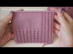 Аккуратная планка спицами для кофточки или кардигана - YouTube Crochet Stitches Patterns, Sweater Knitting Patterns, Lace Knitting, Knitting Designs, Knitting Projects, Stitch Patterns, Beginner Knitting Patterns, Cardigan Pattern, Tutorial Crochet