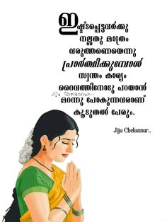 Crush Quotes, Love Quotes, Inspirational Quotes, Inspire Quotes, Engagement Quotes, Malayalam Quotes, Holy Mary, Deepika Padukone, Nature Pictures