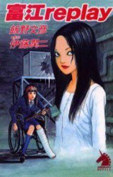 富江replay:朝日ソノラマ ISBN-10: 4257010525 ISBN-13: 978-4257010524 映画「富江replay」のノベライズ版