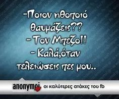 Find images and videos about funny and greek quotes on We Heart It - the app to get lost in what you love. Funny Greek Quotes, Greek Memes, Stupid Funny Memes, The Funny, Hilarious, Funny Stuff, Favorite Quotes, Best Quotes, Funny Statuses