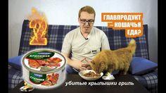 Крылышки гриль от Главпродукт - ужас...