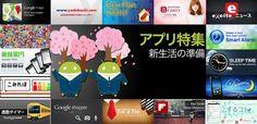 全て無料でお役立ち! グーグルが選んだ「新生活の準備」アプリ達 http://www.tabroid.jp/news/2013/03/googleplay-new-life.html