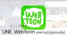 LINE เปิดตัว LINE Webtoon แอพอ่านการ์ตูนออนไลน์ http://www.1000tipsit.com/line-webtoon-app/