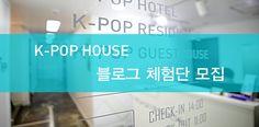 K-POP HOUSE | K-POP HOUSE 블로그 체험단 모집