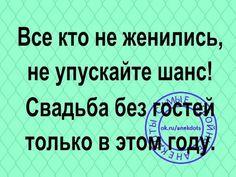 Russian Jokes, Periodic Table, Haha, Smile, Funny, Quotation, Jokes, Periodic Table Chart, Ha Ha