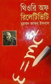 jafor iqbal thory of reletivity