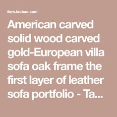 American carved solid wood carved gold-European villa sofa oak frame the first layer of leather sofa portfolio - Taobao
