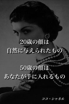 Wise Quotes, Famous Quotes, Words Quotes, Inspirational Quotes, Sayings, Japanese Quotes, Happy Words, Life Words, Magic Words