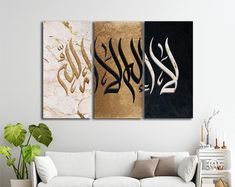 Islamic Decor, Islamic Wall Art, Islamic Gifts, Arabic Calligraphy Art, Calligraphy Alphabet, Caligraphy, Celtic Art, Celtic Dragon, Graffiti Alphabet