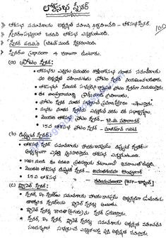 Part 12 - Indian Constitution Class Notes for Civil Services in Telugu Medium Upsc Civil Services, Indian Constitution, Gernal Knowledge, Class Notes, Social Awareness, History Class, Study Materials, History Facts, Telugu