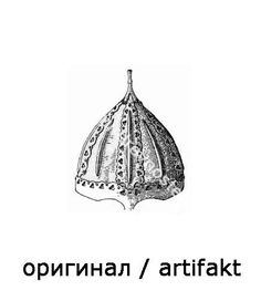 Шлем тип II из Гнёздово drawing