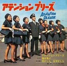 アテンションプリーズ 日本航空五代目制服(1970-77)。モリハナエ