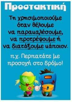 Letter Activities, Educational Activities, Grammar Posters, Learn Greek, Greek Language, Special Needs Kids, Kids Corner, School Hacks, Home Schooling