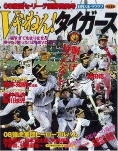 Vやねん!タイガース (日刊スポーツグラフ) , http://www.amazon.co.jp/dp/4817254130/ref=cm_sw_r_pi_dp_iYRBrb1KH6ZSP/376-1329826-6217666