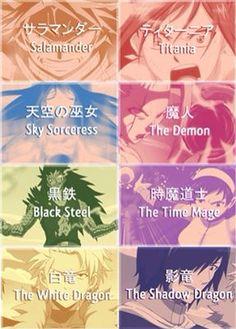 I love Fairy Tail Manga Anime, Got Anime, I Love Anime, Awesome Anime, Anime Meme, Awesome Stuff, Fairy Tail Names, Fairy Tail Funny, Fairy Tail Love