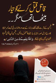 Duaa Islam, Islam Hadith, Allah Islam, Islam Quran, Alhamdulillah, Beautiful Prayers, Beautiful Islamic Quotes, Islamic Phrases, Islamic Messages