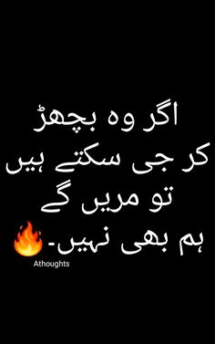 Aisa ni h😊 Words Hurt Quotes, True Feelings Quotes, She Quotes, Poetry Feelings, Jokes Quotes, Urdu Funny Poetry, Poetry Quotes In Urdu, Love Poetry Urdu, Poetry Pic