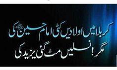 Urdu Quotes, Quotations, Muharram Quotes, Religious Photos, Alphabet Images, My Dairy, Imam Hussain, Islamic Images, Amai