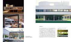 Garden City: 那棟綠坡頂上的白色建築-《當代建築的母型:柯比意 薩伏伊別墅》